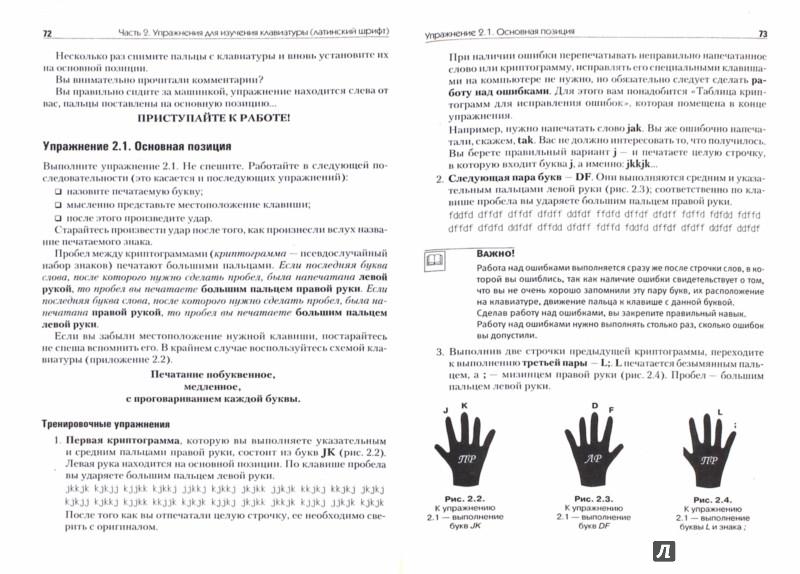 Иллюстрация 1 из 17 для Экспресс-курс машинописи на компьютере - Нора Березина | Лабиринт - книги. Источник: Лабиринт