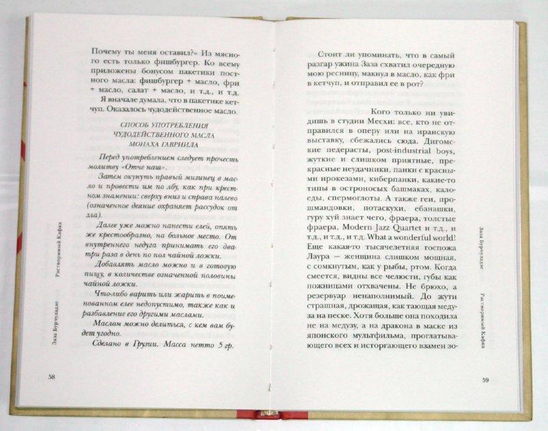 Иллюстрация 1 из 3 для Растворимый Кафка - Заза Бурчуладзе | Лабиринт - книги. Источник: Лабиринт