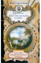 Паласио Висенте Рива. Пираты Мексиканского залива