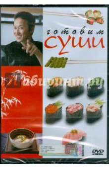 Готовим суши (DVD)Дом. Быт. Досуг<br>Во всем мире японская кухня завоевала огромную популярность, не обошла она стороной и нашу страну. Повсеместно, даже в самых небольших необычные яркие и экзотические блюда японской кухни служат рис и морепродукты. Так что же такое эта загадочная японская кухня? На этот вопрос и дает ответ в нашем фильме шеф-повар сети японских ресторанов Ichiban Boshi Кишимото Хидеки (Kishimoto Hideki).<br>Правильно приготовить рис и васаби, нарезать рыбу, приготовить роллы и украсить сашими. Необыкновенной особенностью японской кухни является то, что Вам достаточно понять принцип приготовления и далее использовать свою собственную фантазию для того, чтобы почувствовать себя настоящим поваром японской кухни.<br>Ведущий - Кишимото Хидеки<br>Режиссер - Д. Попов-Толмачев <br>Композитор - Д. Шаров  <br>Продюсер - Т. Семенова<br>Продолжительность: 75 минут.<br>Цветной.<br>Жанр: обучающая программа. <br>Формат: 4:3.<br>Audio: Dolby Digital 2.0 Rus<br>Регион: All, Pal.<br>2008 год.<br>Сделано в России.<br>
