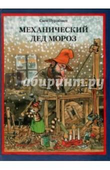 Свен Нурдквист: Механический Дед Мороз