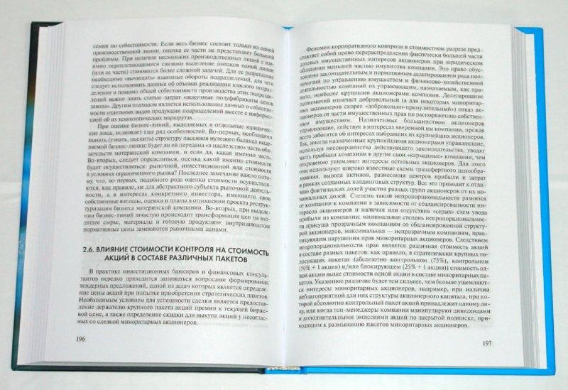 Иллюстрация 1 из 13 для Стоимость компаний: оценка и управленческие решения - Юрий Козырь   Лабиринт - книги. Источник: Лабиринт