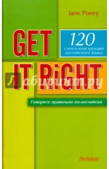 Get it Right = Говорите правильно по-английски