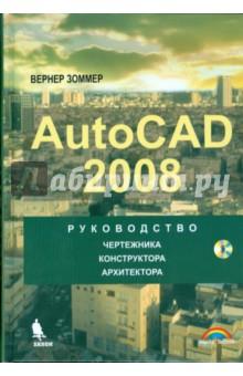 Autocad 2008. Руководство чертежника, конструктора, архитектора (+ CD)Графика. Дизайн. Проектирование<br>Книга представляет собой всеобъемлющее руководство по ACAD 2008 и ACAD LT 2008. Рассматриваются основные функции пакета, структура окна, принципы рисования, средства обеспечения точности, техника работы с блоками, слоями, стилями, текстами, размерами, атрибутами, внешними ссылками и растровыми файлами. Уделено значительное внимание ЗБ-операциям, включая тонирование, использование материалов, работу с камерой, анимацию. Описан обмен данными, адаптация рабочей среды, средства и форматы печати, стандартизация и нормоконтроль. Все рассматриваемые в книге возможности ACAD демонстрируются на практических примерах, необходимые для упражнений файлы сохранены на прилагаемом к книге компакт-диске. Все командные диалоги ACAD приведены в двух версиях - английской и русской. Иллюстрации, приводимые в книге, взяты из различных областей применения пакета: архитектуры, машиностроения, дизайна интерьеров. <br>Книга предназначена для пользователей, не знакомых с ACAD, но имеющих опыт работы в Windows и желающих ввести средства автоматизации конструирования в свою профессиональную деятельность.<br>