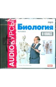 Биология. 8 класс (CDmp3)