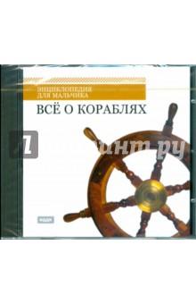 Все о Кораблях (CDpc)