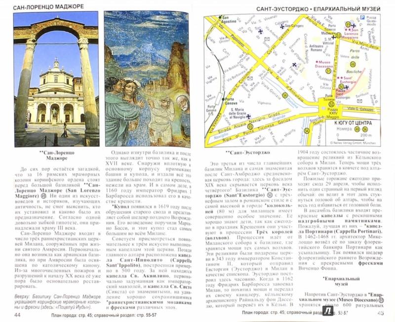Иллюстрация 1 из 10 для Милан. Путеводитель - Юрген Бергманн | Лабиринт - книги. Источник: Лабиринт
