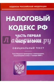 Налоговый кодекс Российской Федерации: части первая и вторая на 1 января 2009 года