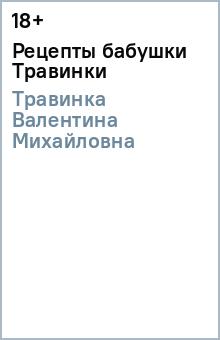 Травинка Валентина Михайловна Рецепты бабушки Травинки