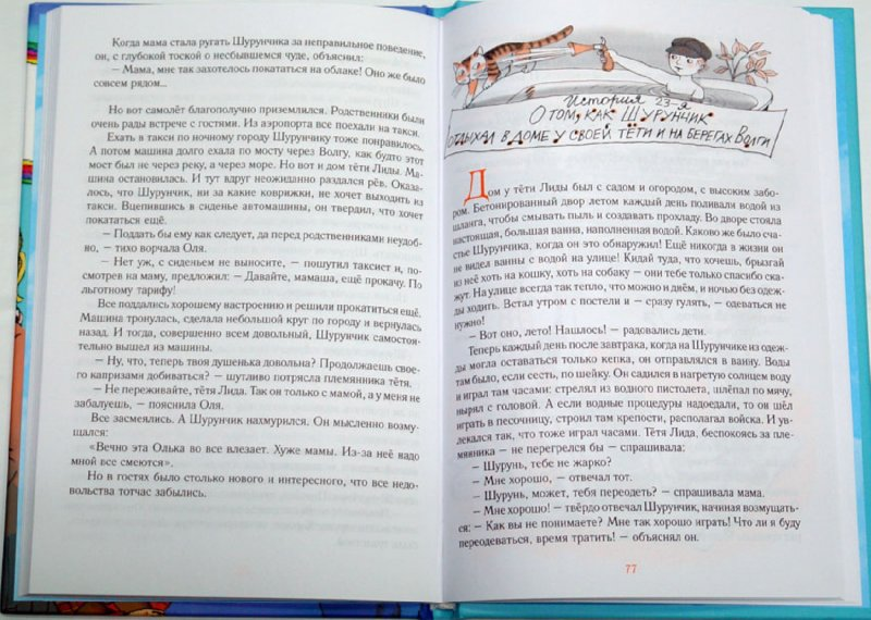 Иллюстрация 1 из 39 для Небольшие истории про маленького Шурунчика - Галина Ковалева | Лабиринт - книги. Источник: Лабиринт