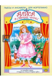 Алиса в стране чудес. Цикл пьес и ансамблей в четыре руки для фортепиано по одноименной сказке