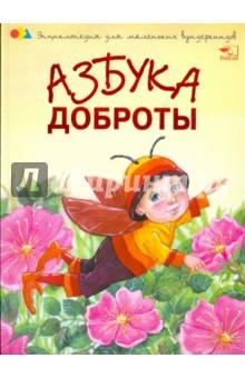 Азбука добротыВоспитательная работа с дошкольниками<br>Эта книга поможет вам воспитать в ребенке такие качества, как умение дружить, внимательно относиться к своим друзьям и близким, понимать и заботиться о них. <br>А обитатели сказочной Ромашковой Полянки научат его быть вежливым, щедрым, искренним и добрым. <br>Книга для чтения вместе с детьми.<br>