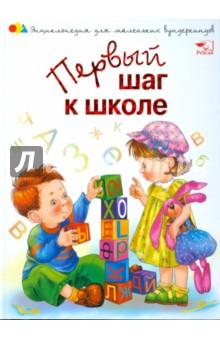 Первый шаг к школеРазвитие общих способностей<br>Эта ярко иллюстрированная книжка предлагает маленьким читателям сделать свой первый шаг к школе интересным и веселым. Забавные стишки, загадки и скороговорки познакомят малышей с буквами русского языка, научат распознавать времена года и дни недели, а веселые задания на вычитание и сложение откроют им магический мир цифр.<br>