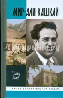 Мир-Али КашкайДеятели науки<br>Мир-Али Кашкай прожил яркую жизнь, полностью отдав ее служению людям. Биография крупнейшего азербайджанского ученого не была гладкой. В ней отразились практически все главные изломы XX века, она наполнена большими человеческими радостями и огромными личными трагедиями. Но, несмотря ни на что, герой книги выстоял и оставил нам ценнейшее наследие. <br>Книга рассчитана на массового читателя.<br>