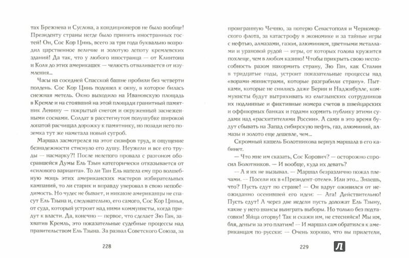 Иллюстрация 1 из 42 для Китайский проезд - Эдуард Тополь | Лабиринт - книги. Источник: Лабиринт