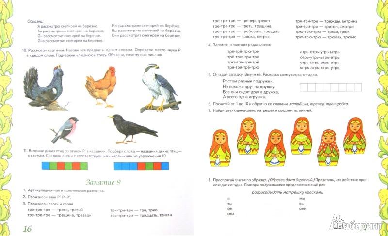 Иллюстрация 1 из 12 для Домашняя тетрадь №8 для закрепления произношения звука Р' у детей 5-7 лет - Коноваленко, Коноваленко | Лабиринт - книги. Источник: Лабиринт