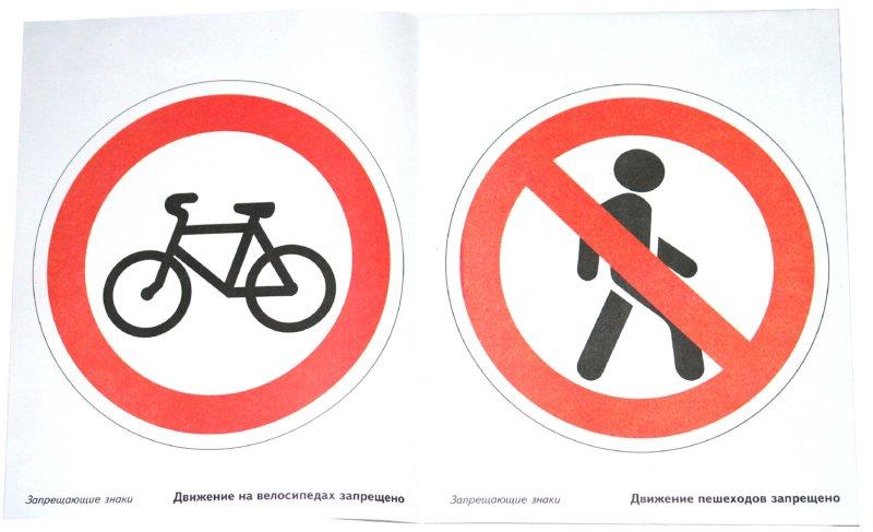 Иллюстрация 1 из 9 для дорожные знаки в