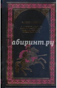Александр Великий. Победитель