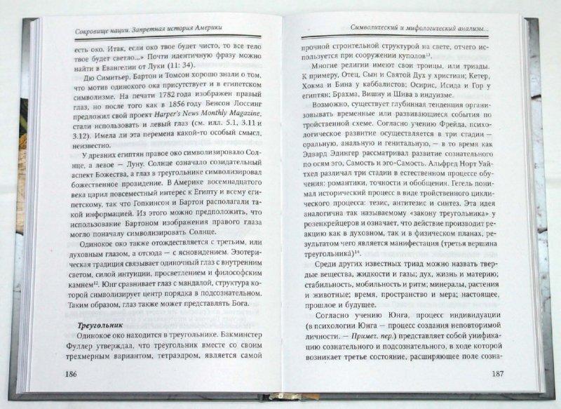 Иллюстрация 1 из 11 для Сокровище нации. Запретная история Америки - Роберт Иеронимус | Лабиринт - книги. Источник: Лабиринт