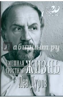 Дуров Лев Смешная грустная жизнь: Грешные записки
