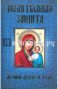 Любецкий Аркадий Молитвенная защита: лечим душу и тело