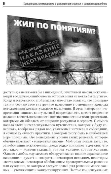 Иллюстрация 1 из 10 для Концептуальное мышление в разрешении сложных и запутанных проблем - Андрей Теслинов | Лабиринт - книги. Источник: Лабиринт