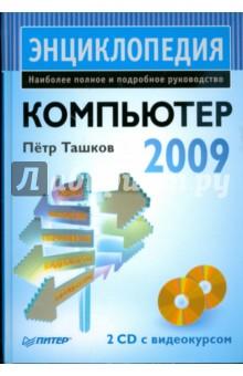 Ташков Петр Компьютер. Энциклопедия (+2CD)