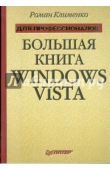 Клименко Роман Александрович Большая книга Windows Vista. Для профессионалов