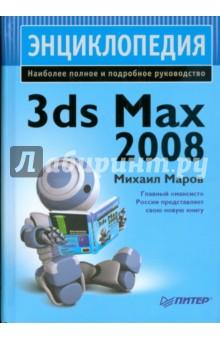 Маров Михаил Энциклопедия 3ds Max 2008