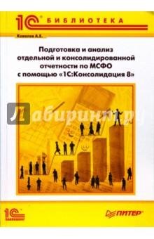 Подготовка и анализ отдельной и консолидированной отчетности по МСФО с помощью 1С:Консолидация 8