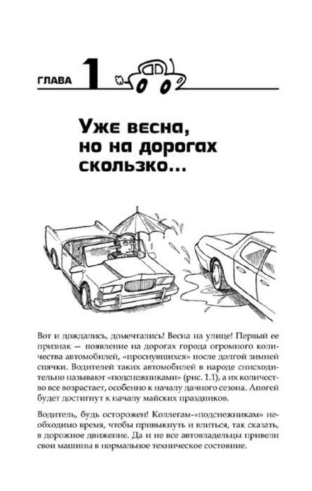 Иллюстрация 1 из 2 для Обслуживание и вождение автомобиля в любое время года - Алексей Громаковский | Лабиринт - книги. Источник: Лабиринт
