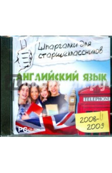 Английский язык 2008-2009 (CDpc)