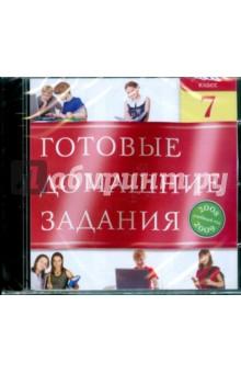 Готовые домашние задания. 7 класс. 2008-2009 (CDpc)