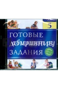 Готовые домашние задания. 5 класс. 2008-2009 (CDpc)