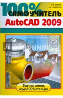 100% самоучитель AutoCAD 2009