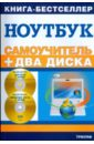 Черников Сергей Викторович Работа на ноутбуке в операционной системе Windows Vista: + 2 видеокурса на двух дисках (+2CD)
