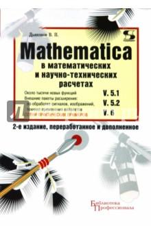 MATHEMATICA 5.1/5.2/6  в математических и научно-технических расчетахРуководства по пользованию программами<br>В монографии впервые описано применение трех последних версий системы Mathematica 5.1, 5.2 и 6.0 - мирового лидера среди универсальных систем компьютерной математики. Особое внимание уделено описанию возможностей новейшей системы Mathematica 6.0, в ядро которой добавлено около тысячи новых функций. Впервые описаны средства динамической оценки переменных, расширенной визуализации любых видов вычислений и динамического интерфейса ноутбуков (документов). Приведены многие сотни практических примеров применения системы в математических и научно-технических расчетах. Описаны внешние пакеты расширения по обработке сигналов и изображений и технике применения вейвлетов. Для всех пользователей ПК, применяющих математические методы в образовании, в инженерной практике и в научных расчетах.<br>2-е издание, переработанное и дополненное.<br>