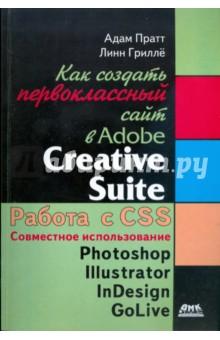 Пратт Адам, Гриллё Линн Как создать первоклассный сайт в Adobe Creative Suite