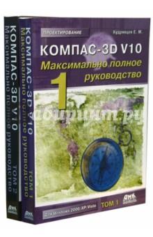Кудрявцев Е.М. Компас 3D V10. Максимально полное руководство. В двух томах