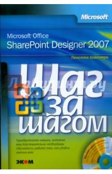 Ковентри Пенелопа Microsoft Office SharePoint Designer 2007 (+CD)