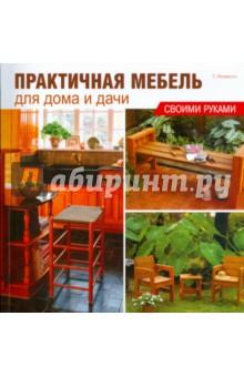 Практичная мебель для дома и дачи своими руками