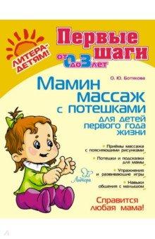 Ботякова Ольга Юрьевна Мамин массаж с потешками для детей первого года жизни