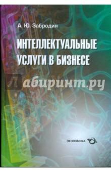 Интеллектуальные услуги в бизнесе. Справочное пособиеВедение бизнеса<br>Развитие новой экономики является одним из приоритетных направлений государственной политики России и основывается па опережающем росте так называемых интеллектуальных услуг.<br>Структура рынка интеллектуальных услуг (РИУ) включает диагностику, консультирование и аналитику, научно-исследовательские и опытно-конструкторские работы (НИОКР), инфокоммуникационное посредничество, маркетинговые и юридические услуги, а также инжиниринг, профессиональный (в том числе инновационный) менеджмент и системное финансовое управление.<br>Рынок интеллектуальных услуг является одним из самых перспективных в России. Данный сектор экономики по существу - индустрия интеллектуальных услуг, является одним из немногих, способных приносить высокие прибыли.<br>В справочном пособии впервые системно освещены формы и методы новой мультидисциплипы. Книга знакомит широкий круг читателей с системными знаниями в указанной области.<br>Справочное пособие предназначено для широкого круга читателей - бизнесменов, консультантов, преподавателей, научных работников. Книга будет полезна студентам и аспирантам, обучающимся по экономическим специальностям, а также слушателям тренингов и специальных профессиональных семинаров по проблематике Интеллектуальные услуги в инвестиционно-строительном комплексе и других сферах современного бизнеса.<br>Книга ориентирована на отечественных специалистов и учитывает зарубежный опыт в части, прошедшей апробацию в российских условиях.<br>