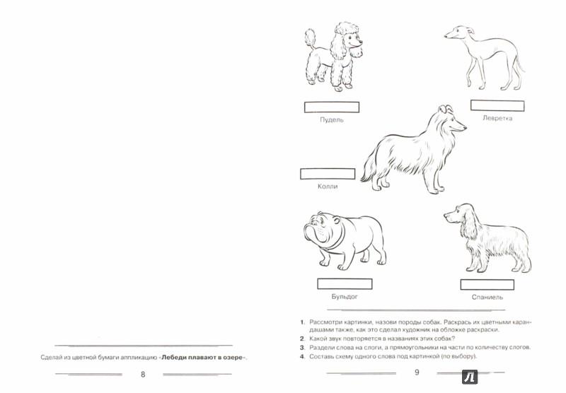 Иллюстрация 1 из 6 для Логопедическая раскраска для закрепления произношения звука Л' - Коноваленко, Коноваленко   Лабиринт - книги. Источник: Лабиринт