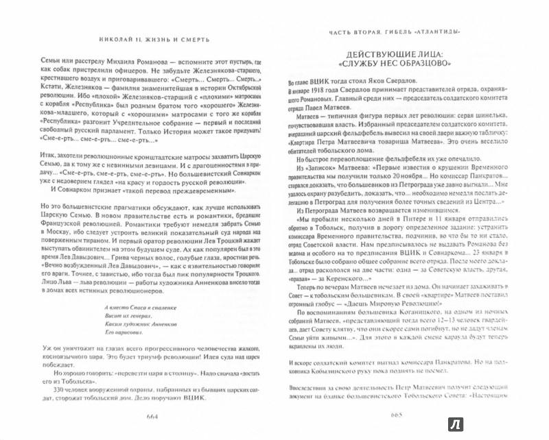 Иллюстрация 1 из 9 для Три царя: Александр II. Николай II. Сталин - Эдвард Радзинский   Лабиринт - книги. Источник: Лабиринт
