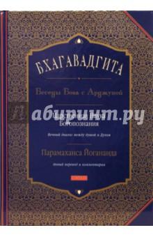 Бхагавадгита. Беседы Бога с АрджунойЭзотерические знания<br>У вас в руках духовное сокровище - одна из тех Книг, названия которых пишут без кавычек: Библия, Евангелие, Тора, Коран, Бхагавадгита...<br>Бхагавадгиту называют квинтэссенцией четырех Вед, ста восьми Упанишад и шести систем индийской философии; считается, что в ней заключена бесконечная мудрость всех священных писаний мира. Она являет собой высшее измерение человеческого сознания и указывает путь к Абсолюту. Комментарии Парамахансы Йогананды, автора знаменитой Автобиографии йога, раскрывают читателю глубинный смысл этой Книги книг.<br>