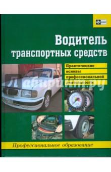 Водитель автотранспортных средств: Практические основы профессиональной деятельности