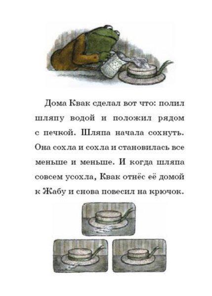 Иллюстрация 1 из 30 для Воздушный змей - Арнольд Лобел | Лабиринт - книги. Источник: Лабиринт