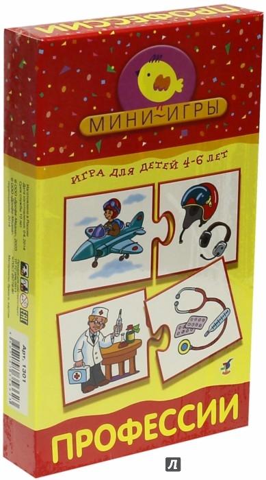 """Иллюстрация 1 из 4 для Мини-игры """"Профессии"""" 4-6 лет (1301)   Лабиринт - игрушки. Источник: Лабиринт"""