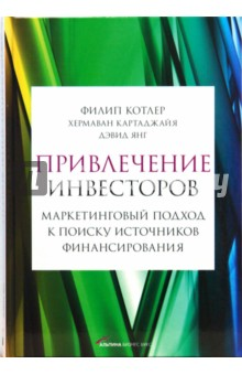 Котлер Филип, Картаджайя Хермаван, Янг Дэвид Привлечение инвесторов: Маркетинговый подход к поиску источников финансирования